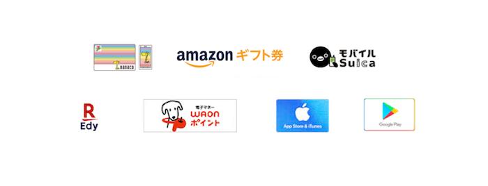ハナユメ 商品券 電子マネー
