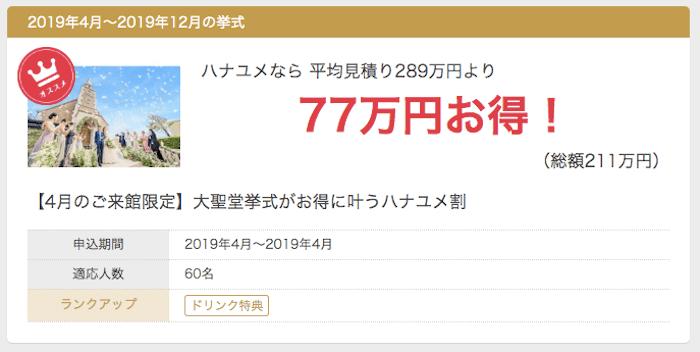 ウェディングスホテル・ベルクラシック東京 ハナユメ割