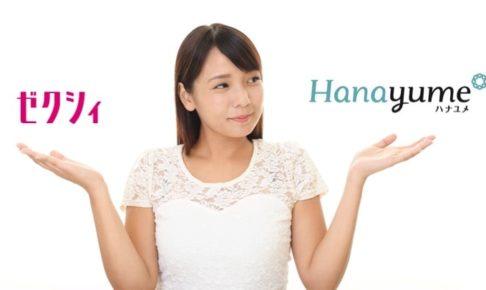ゼクシィ ハナユメ どっち