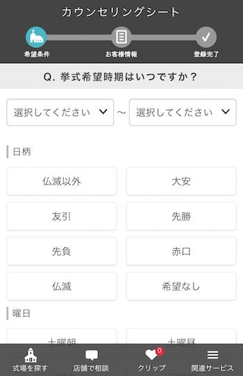 ハナユメ相談デスク アンケート