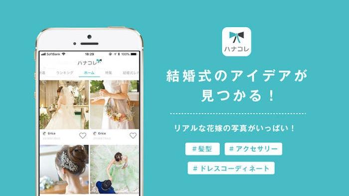 ハナコレ アプリ