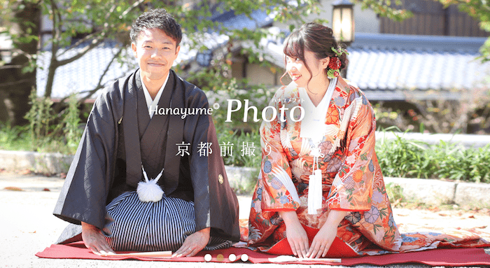ハナユメ 京都 前撮り