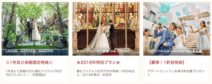 ゼクシィ花嫁割