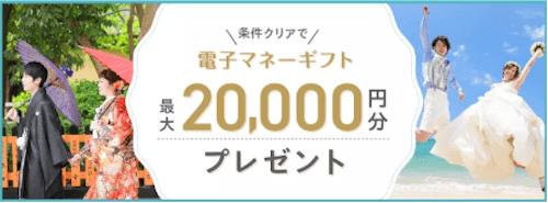 ハナユメフォト キャンペーン