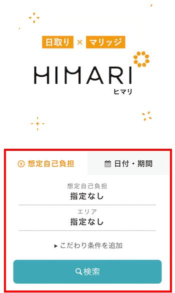 HIMARI(ヒマリ)使い方