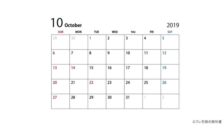 結婚式 増税 10月