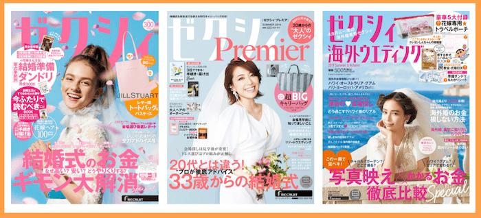 結婚式場 探し方 雑誌